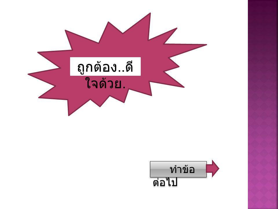 ข้อ.1 เครื่องดนตรีไทยแบ่ง ออกเป็นกี่ประเภท ก. 2 ประเภท ข. 3 ประเภท ค. 4 ประเภท ง. 5 ประเภท