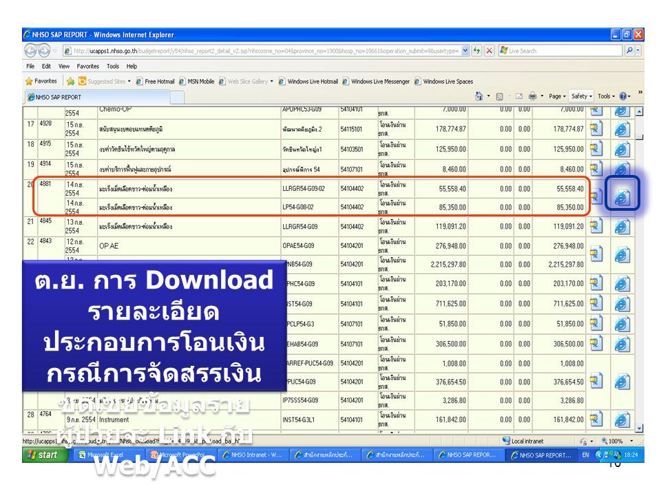 10 ต. ย. การ Download รายละเอียด ประกอบการโอนเงิน กรณีการจัดสรรเงิน ชดเชยข้อมูลราย ผู้ป่วยจะ Link กับ Web/ACC ต. ย. การ Download รายละเอียด ประกอบการโ
