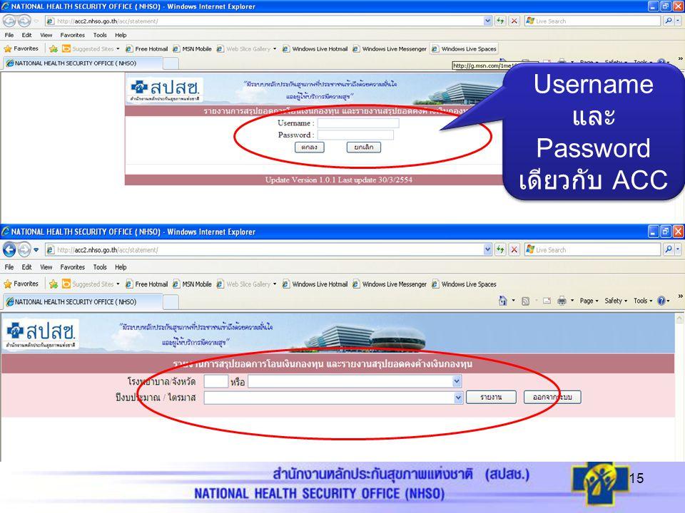 Username และ Password เดียวกับ ACC 15