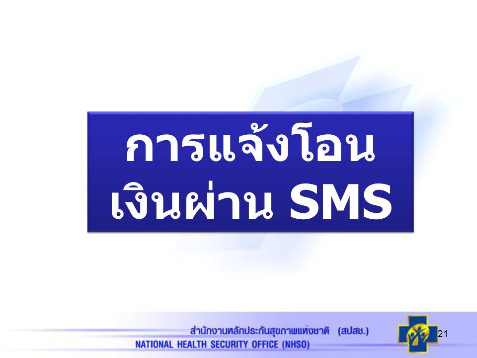 21 การแจ้งโอน เงินผ่าน SMS