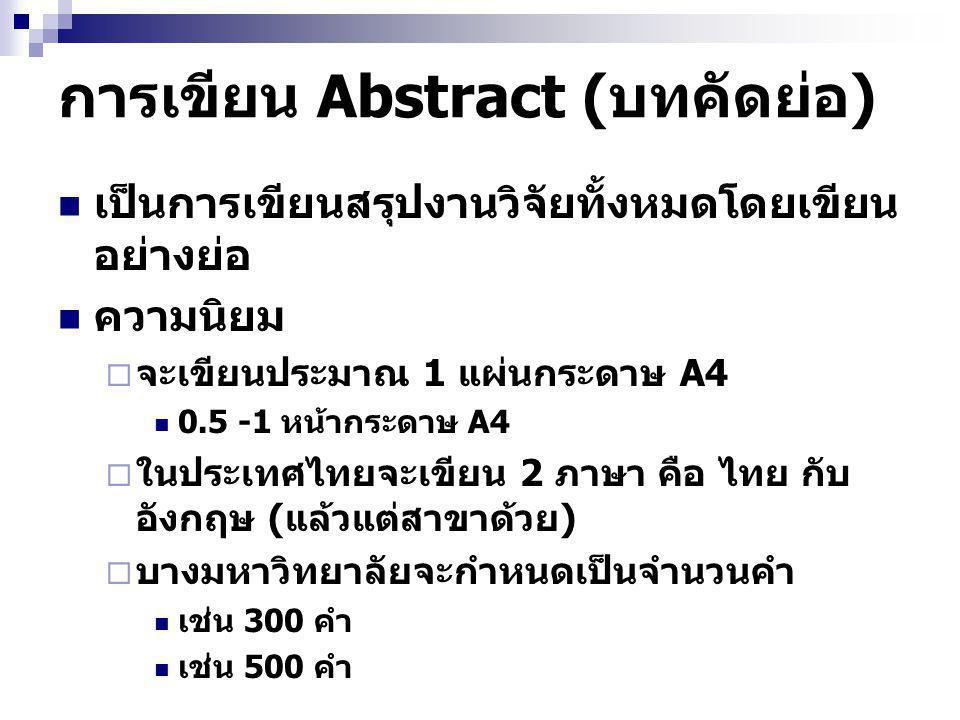 การเขียน Abstract ( บทคัดย่อ ) เป็นการเขียนสรุปงานวิจัยทั้งหมดโดยเขียน อย่างย่อ ความนิยม  จะเขียนประมาณ 1 แผ่นกระดาษ A4 0.5 -1 หน้ากระดาษ A4  ในประเ