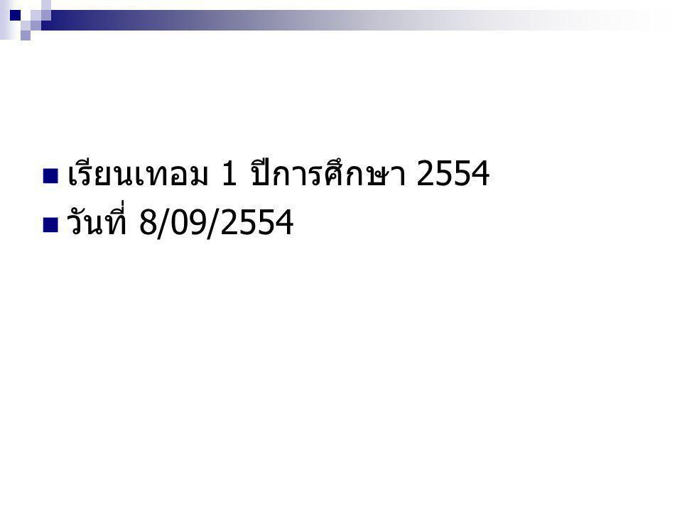 เรียนเทอม 1 ปีการศึกษา 2554 วันที่ 8/09/2554