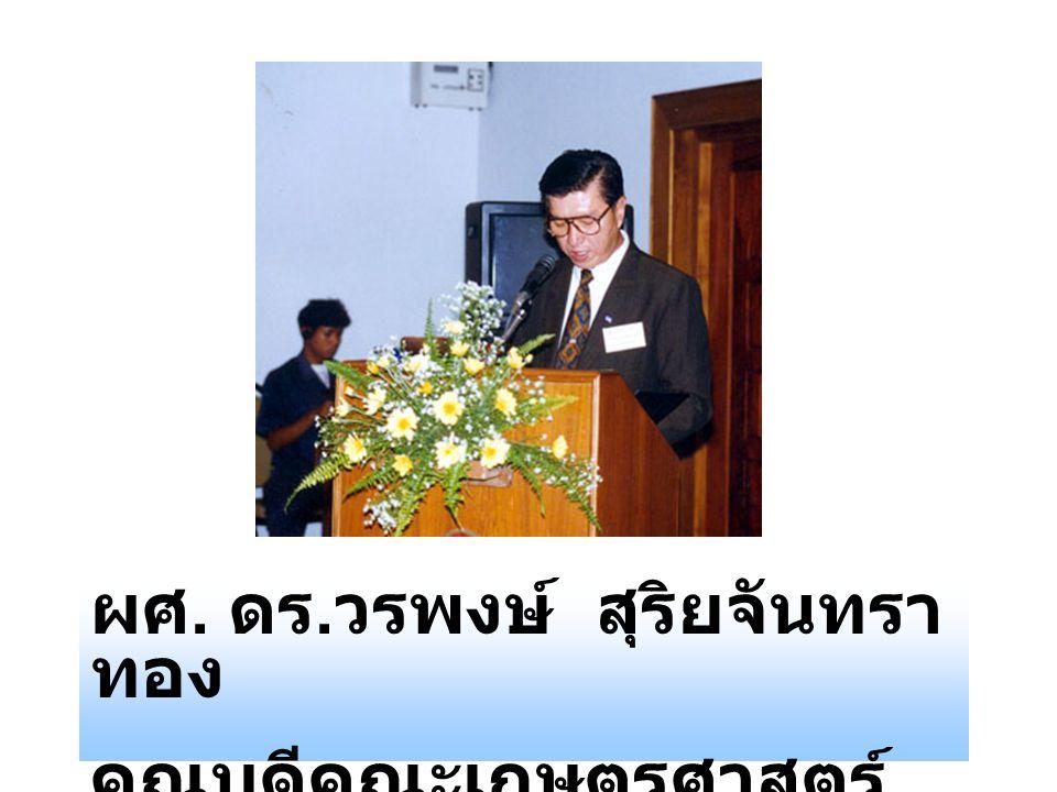 ผศ. ดร. วรพงษ์ สุริยจันทรา ทอง คณบดีคณะเกษตรศาสตร์ กล่าวรายงาน
