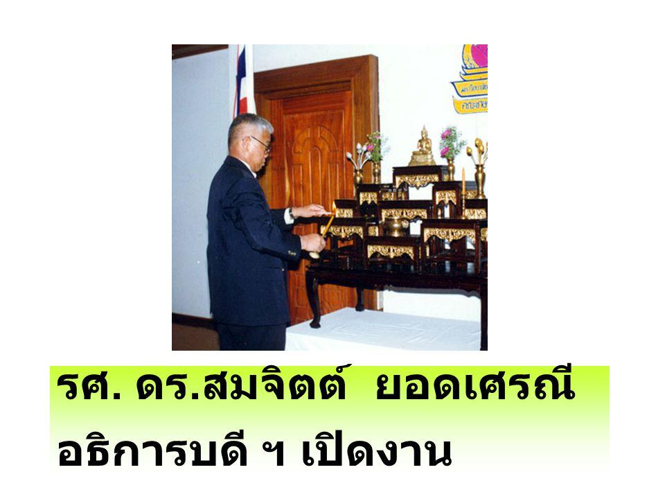 รศ. ดร. สมจิตต์ ยอดเศรณี อธิการบดี ฯ เปิดงาน
