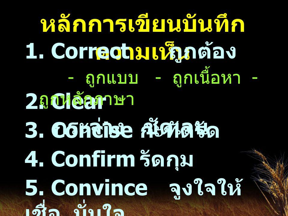 หลักการเขียนบันทึก ความเห็น 1.Correct ถูกต้อง 2. Clear กระจ่าง ชัดเจน 3.