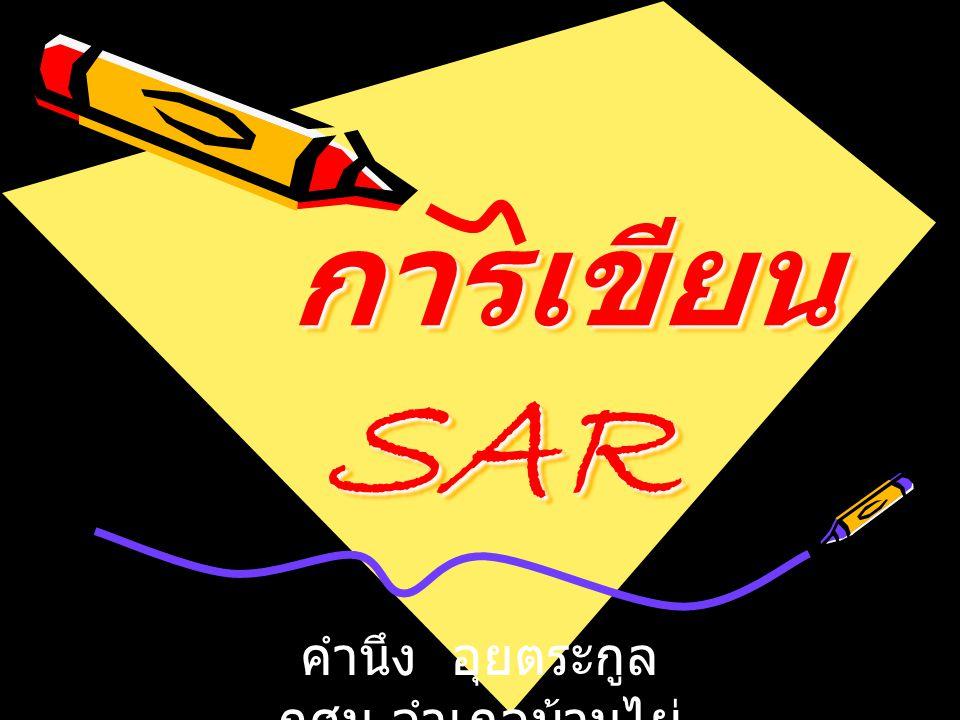 การเขียน SAR การเขียน SAR คำนึง อุยตระกูล กศน. อำเภอบ้านไผ่