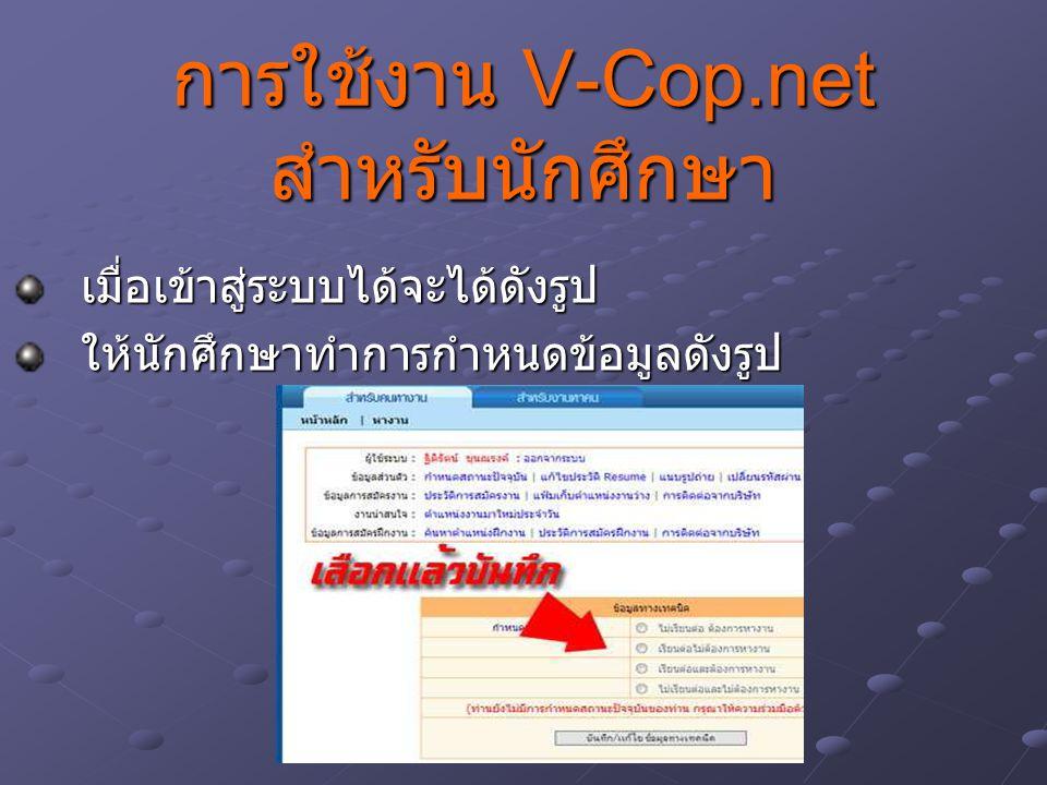 การใช้งาน V-Cop.net สำหรับนักศึกษา เมื่อเข้าสู่ระบบได้จะได้ดังรูปให้นักศึกษาทำการกำหนดข้อมูลดังรูป
