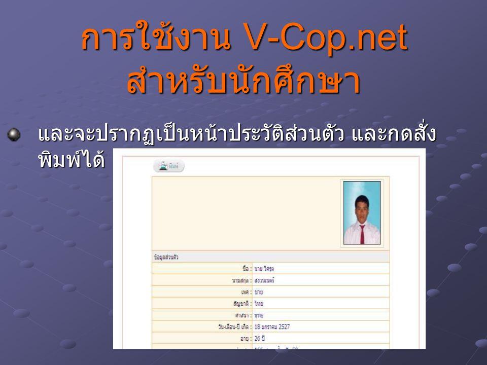 การใช้งาน V-Cop.net สำหรับนักศึกษา และจะปรากฏเป็นหน้าประวัติส่วนตัว และกดสั่ง พิมพ์ได้