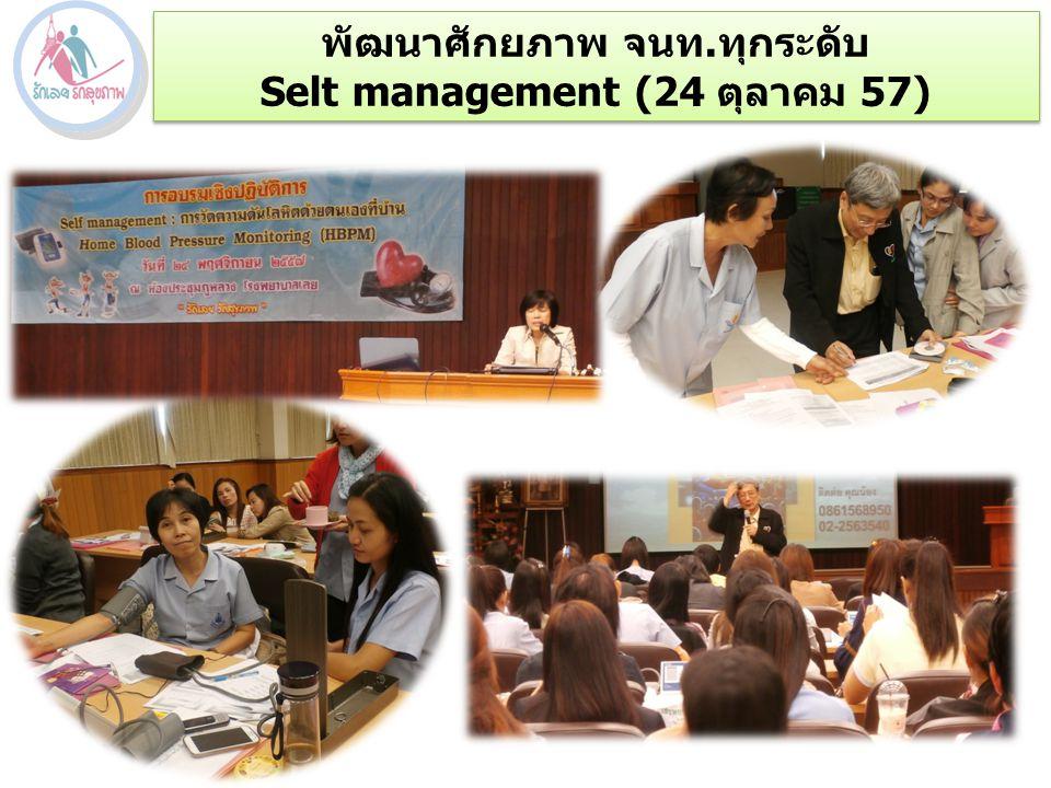พัฒนาศักยภาพ จนท.ทุกระดับ Selt management (24 ตุลาคม 57) พัฒนาศักยภาพ จนท.ทุกระดับ Selt management (24 ตุลาคม 57)
