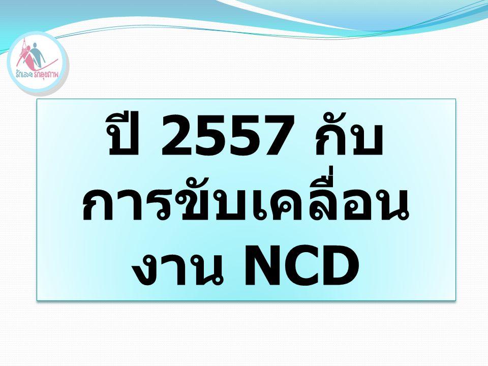 ปี 2557 กับ การขับเคลื่อน งาน NCD ปี 2557 กับ การขับเคลื่อน งาน NCD