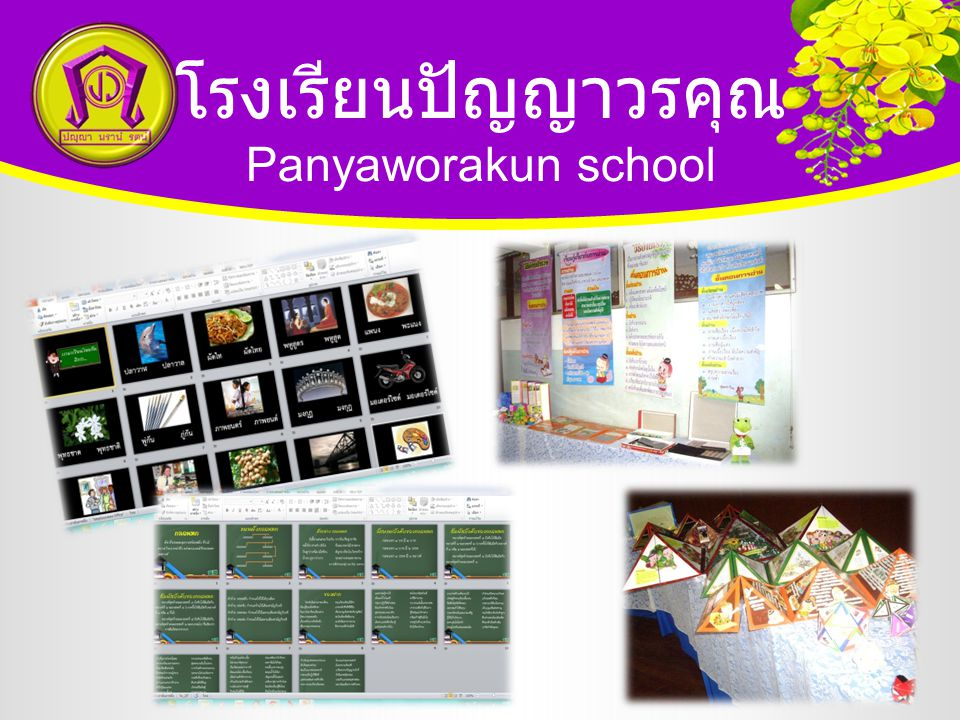 โรงเรียนปัญญาวรคุณ Panyaworakun school ๓.