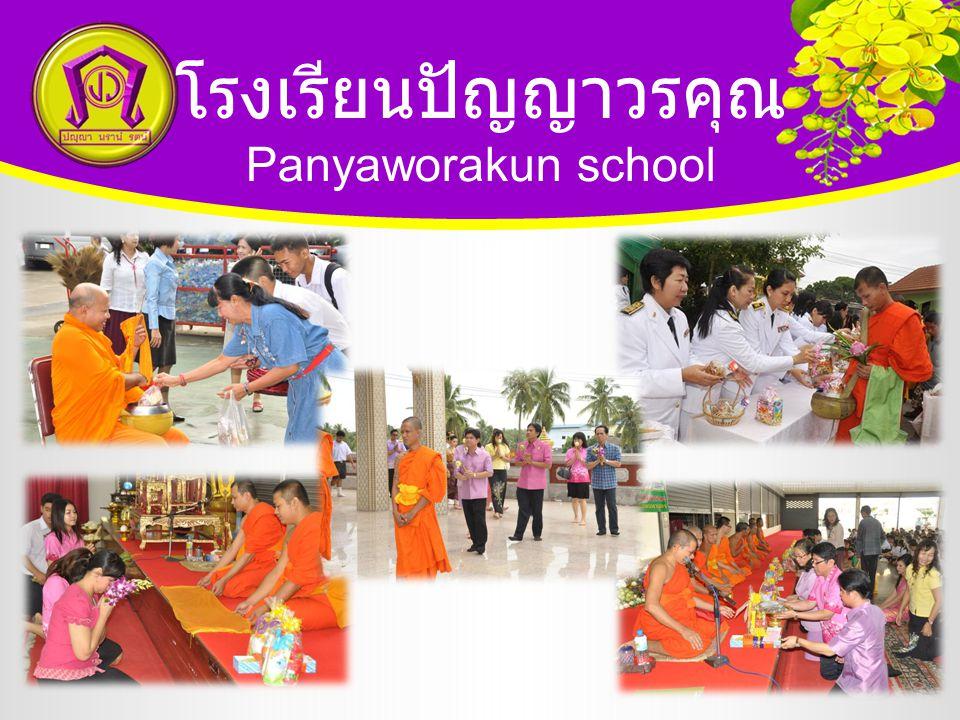โรงเรียนปัญญาวรคุณ Panyaworakun school ๖. นักเรียนมีสุขภาพจิตดี
