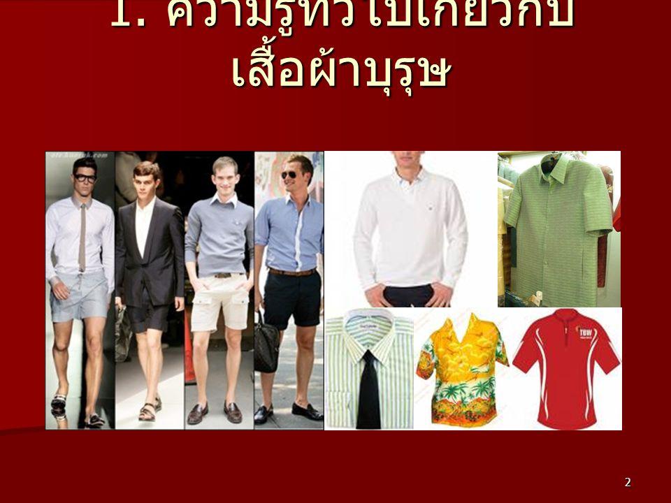 3 ความรู้ทั่วไปเกี่ยวกับเสื้อผ้า บุรุษ  ชนิดและลักษณะของ เสื้อ  ชนิดและลักษณะของ กางเกง