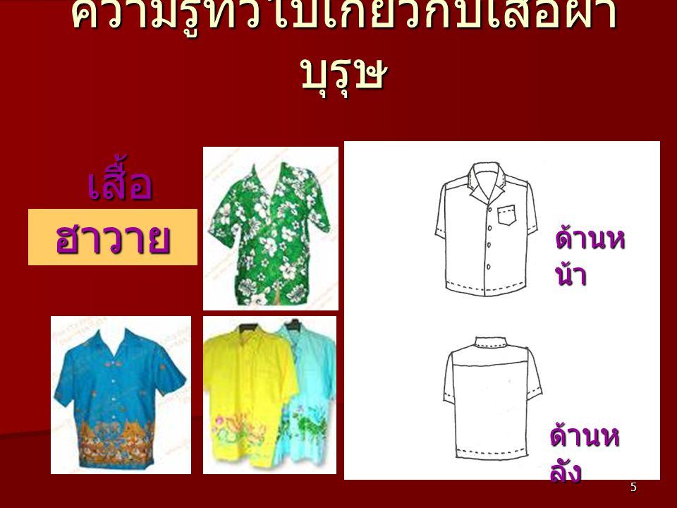 5 ความรู้ทั่วไปเกี่ยวกับเสื้อผ้า บุรุษ เสื้อ ฮาวาย เสื้อ ฮาวาย ด้านห น้า ด้านห ลัง