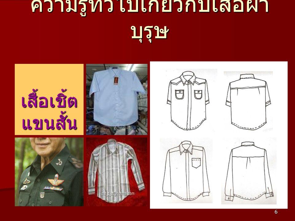 6 ความรู้ทั่วไปเกี่ยวกับเสื้อผ้า บุรุษ เสื้อเชิ้ต แขนสั้น แขนยาว เสื้อเชิ้ต แขนสั้น แขนยาว