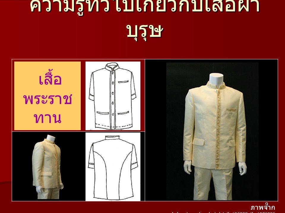 9 ความรู้ทั่วไปเกี่ยวกับเสื้อผ้า บุรุษ เสื้อ พระราช ทาน ภาพจาก www.phahurat.com/product.detail_126325_th_1586926