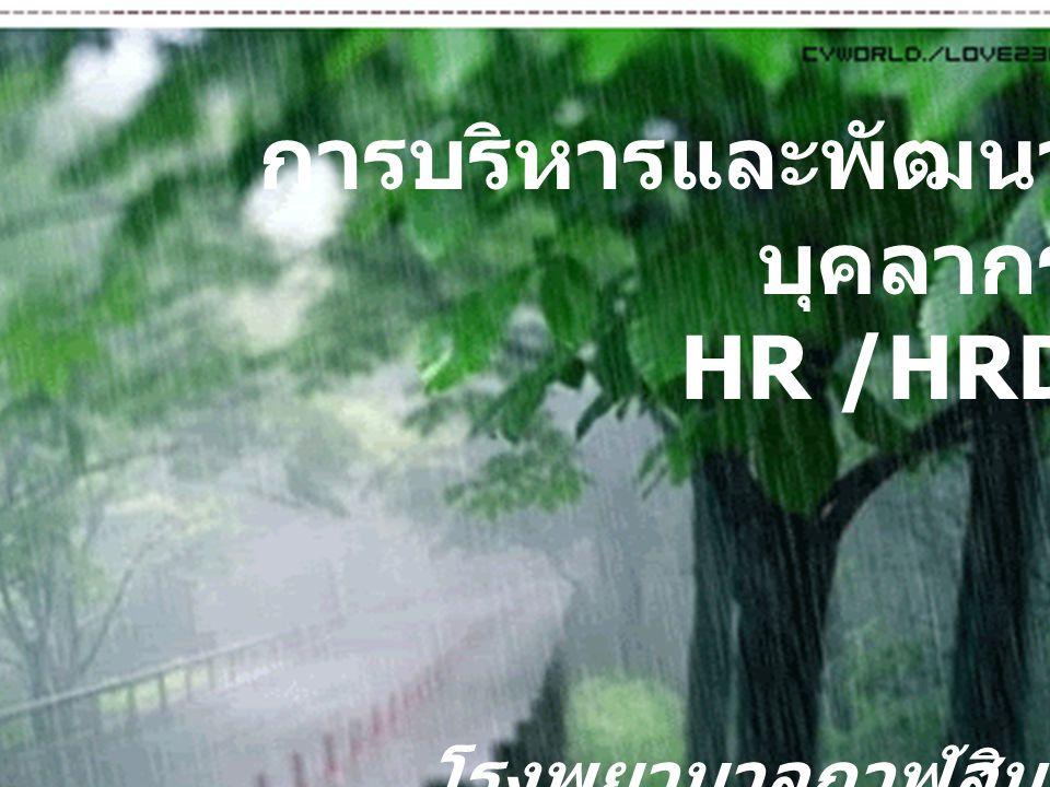 การบริหารและพัฒนา บุคลากร HR /HRD โรงพยาบาลกาฬสินธุ์