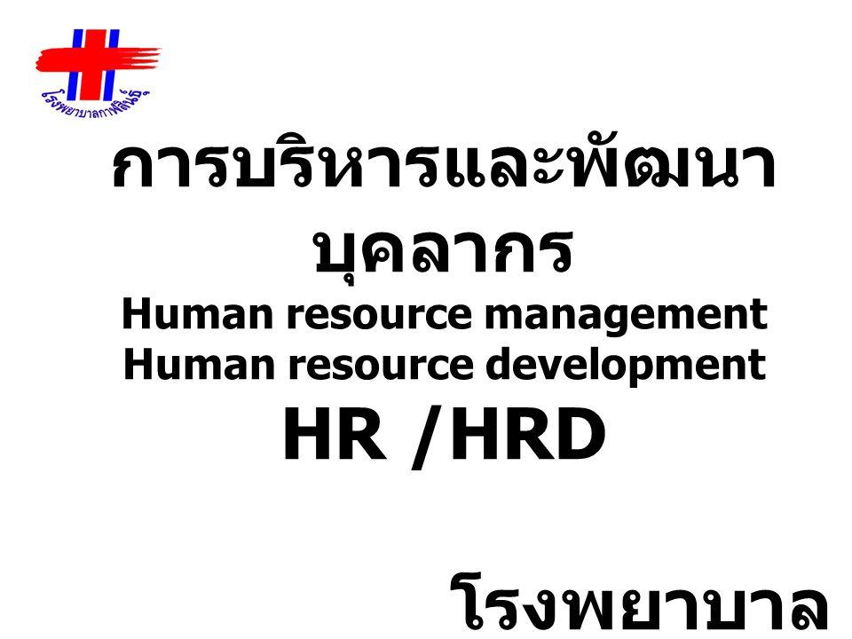 การบริหารและพัฒนา บุคลากร Human resource management Human resource development HR /HRD โรงพยาบาล กาฬสินธุ์