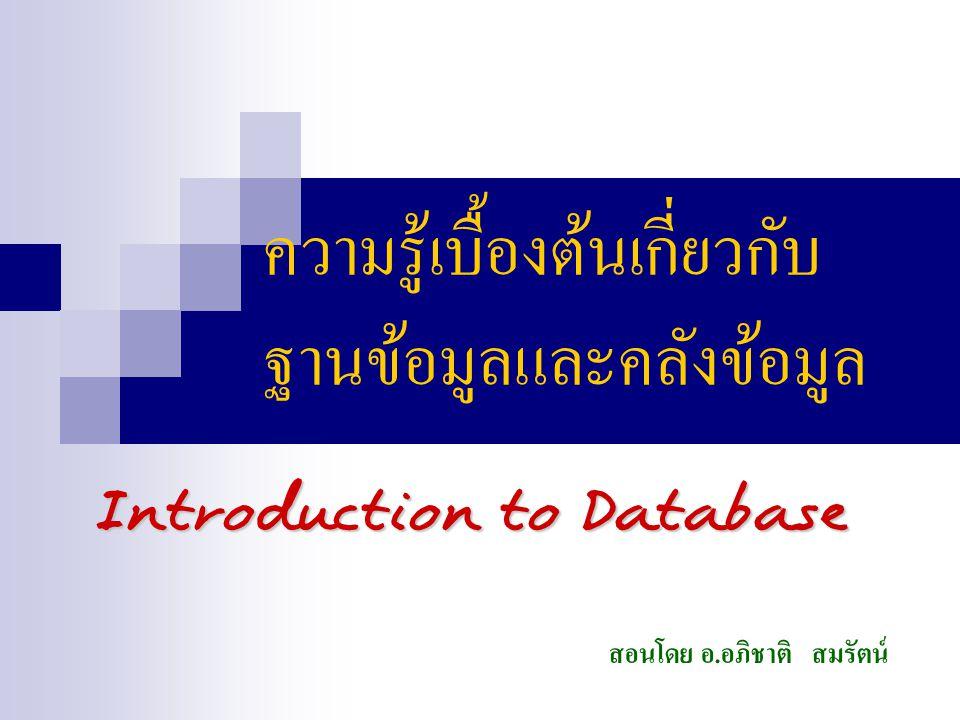 หัวข้อบรรยาย  โครงสร้างข้อมูล  ชนิดของข้อมูล  ฐานข้อมูล (Database)  องค์ประกอบของระบบฐานข้อมูล  เครื่องมือสำหรับการจัดการฐานข้อมูล  คลังข้อมูล (Data Warehouse)  รูปแบบการประยุกต์คลังข้อมูลในธุรกิจ  สรุป 2