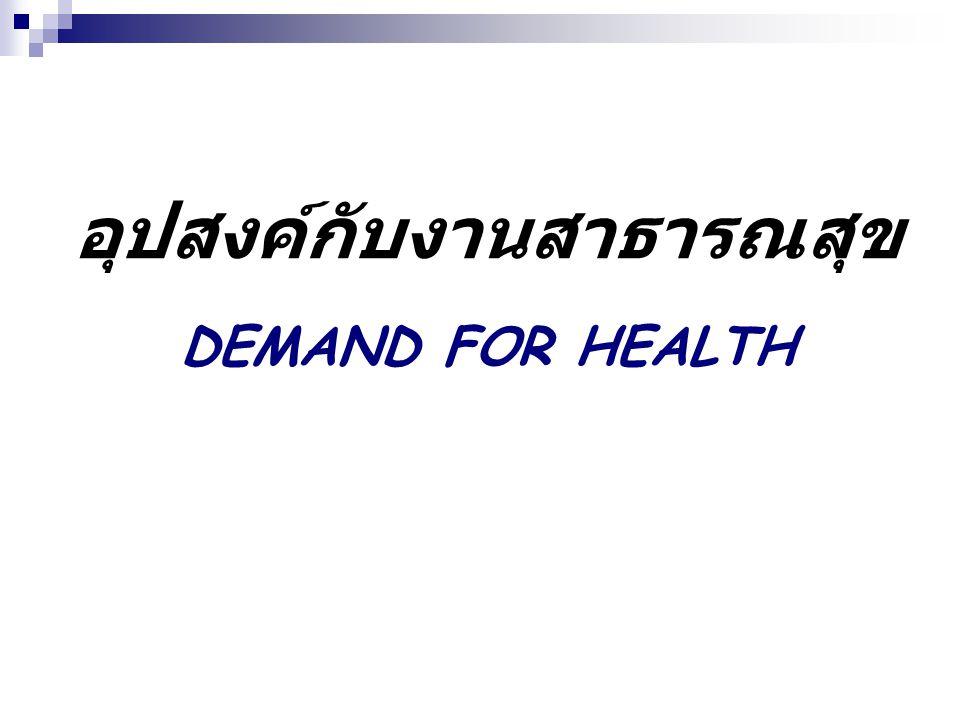 อุปสงค์กับงานสาธารณสุข DEMAND FOR HEALTH
