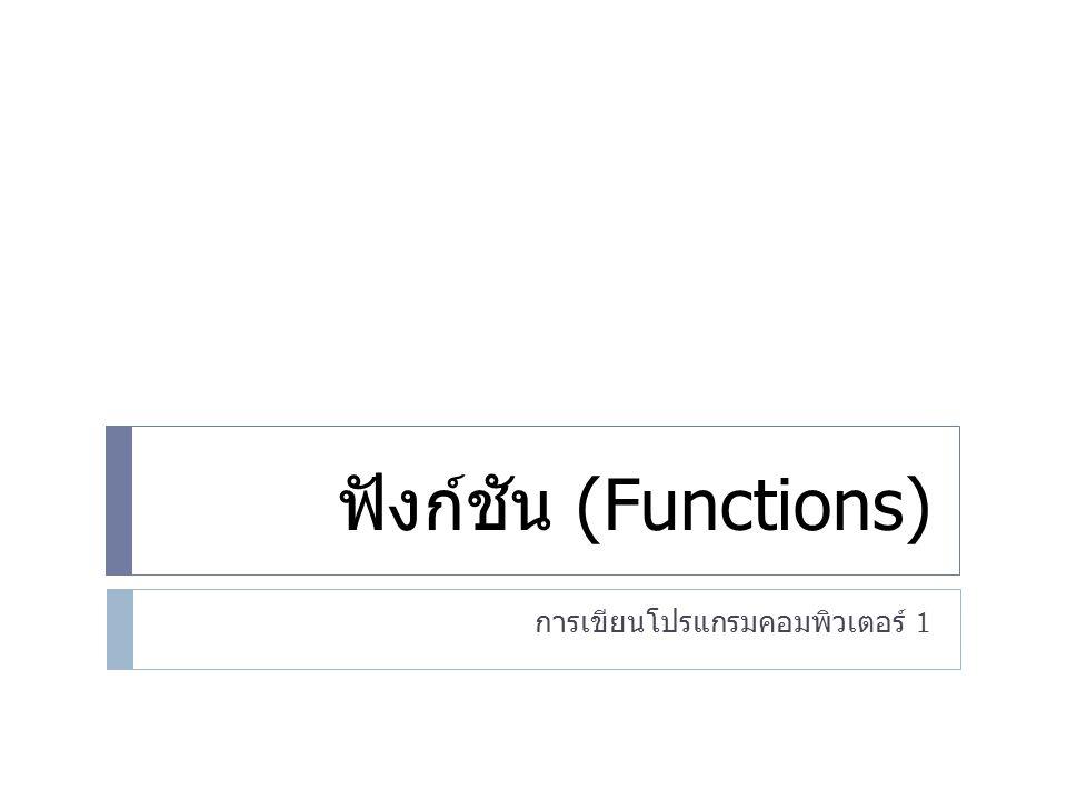 ฟังก์ชัน (Functions) ฟังก์ชัน คือ กลุ่มหรือชุดของคำสั่งที่สร้างขึ้นเพื่อทำ หน้าที่หนึ่งๆ เมื่อต้องการใช้งานก็เพียงเรียกชื่อ ฟังก์ชันนั้นก็ สามารถใช้งานได้ทันที ฟังก์ชันใน PHP สามารถแบ่งได้เป็น 2 ชนิด คือ 1) ฟังก์ชันมาตรฐาน (Built-in Functions) 2) ฟังก์ชันที่ผู้ใช้งานเป็นผู้สร้างเอง (User Defined Functions)