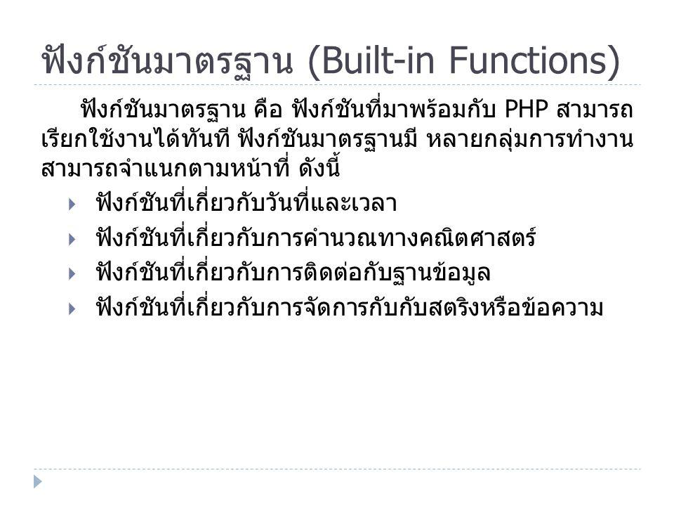 การสร้างฟังก์ชันแบบมีค่าพารามิเตอร์ (Creating a Function) ตัวอย่าง function Myname ($fname= ,$lname= ) { echo ชื่อ .$fname. นามสกุล .$lname; }