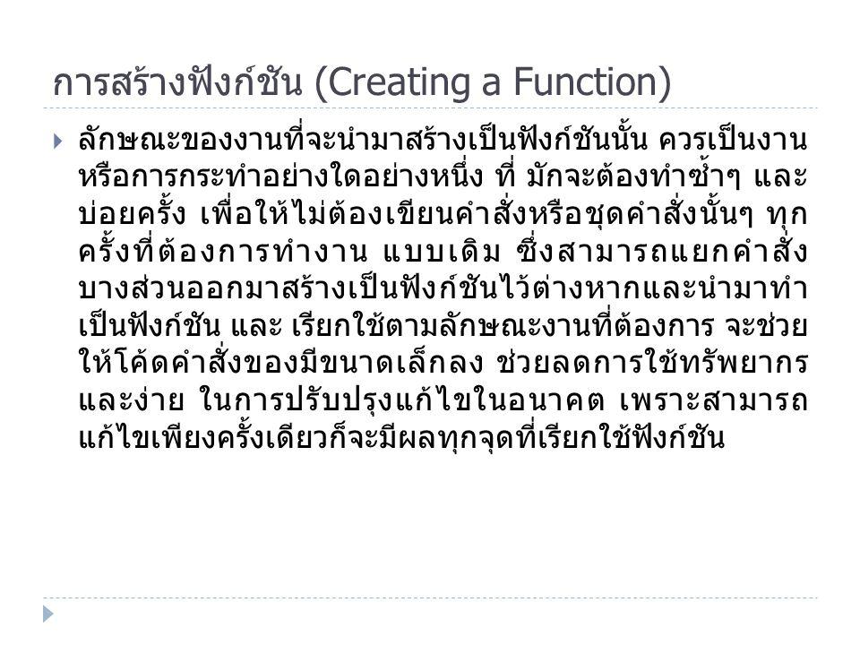 การสร้างฟังก์ชันแบบไม่มีค่าพารามิเตอร์ (Creating a Function) รูปแบบคำสั่ง function ชื่อฟังก์ชัน () { // คำสั่ง }