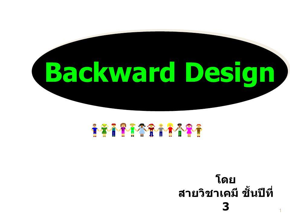 1 องค์ประกอบ ที่ 1 Backward Design โดย สายวิชาเคมี ชั้นปีที่ 3