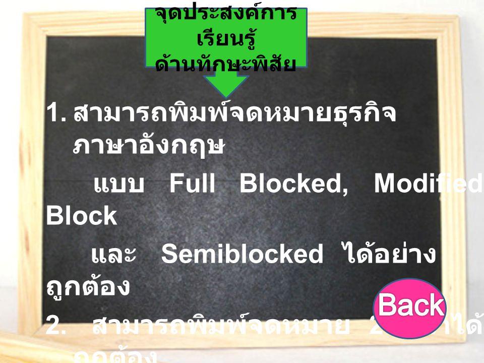 1. สามารถพิมพ์จดหมายธุรกิจ ภาษาอังกฤษ แบบ Full Blocked, Modified Block และ Semiblocked ได้อย่าง ถูกต้อง 2. สามารถพิมพ์จดหมาย 2 หน้าได้ ถูกต้อง 3. สามา
