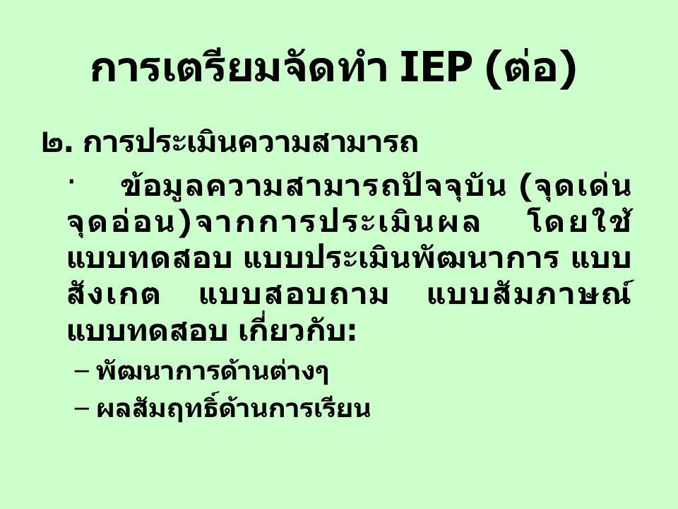 คณะผู้จัดทำ IEP* คณะกรรมการจัดทำ IEP มีจำนวนไม่น้อยกว่า ๓ คน แต่ไม่เกิน ๗ คน โดยบุคคล (หลัก) ๓ คน คือ - ผู้บริหารสถานศึกษา หรือผู้ที่ได้รับ มอบหมาย - บิดา มารดา / ผู้ปกครอง - ครูประจำชั้น / อาจารย์ที่ปรึกษา (เลขาฯ) และ กรรมการอื่น ได้แก่ ครูการศึกษาพิเศษ นักวิชาการ / นักวิชาชีพ ผู้เรียน