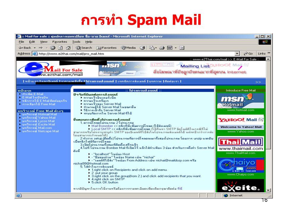 16 การทำ Spam Mail