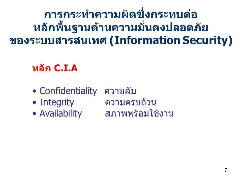7 การกระทำความผิดซึ่งกระทบต่อ หลักพื้นฐานด้านความมั่นคงปลอดภัย ของระบบสารสนเทศ (Information Security) หลัก C.I.A Confidentiality ความลับ Integrity ควา