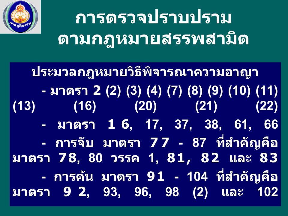 ประมวลกฎหมายวิธีพิจารณาความอาญา - มาตรา 2 (2) (3) (4) (7) (8) (9) (10) (11) (13) (16) (20) (21) (22) - มาตรา 16, 17, 37, 38, 61, 66 - การจับ มาตรา 77 - 87 ที่สำคัญคือ มาตรา 78, 80 วรรค 1, 81, 82 และ 83 - การค้น มาตรา 91 - 104 ที่สำคัญคือ มาตรา 92, 93, 96, 98 (2) และ 102 การตรวจปราบปราม ตามกฎหมายสรรพสามิต