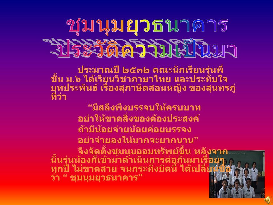 """ประมาณปี ๒๕๓๒ คณะนักเรียนรุ่นพี่ ชั้น ม. ๖ ได้เรียนวิชาภาษาไทย และประทับใจ บทประพันธ์ เรื่องสุภาษิตสอนหญิง ของสุนทรภู่ ที่ว่า """" มีสลึงพึงบรรจบให้ครบบา"""