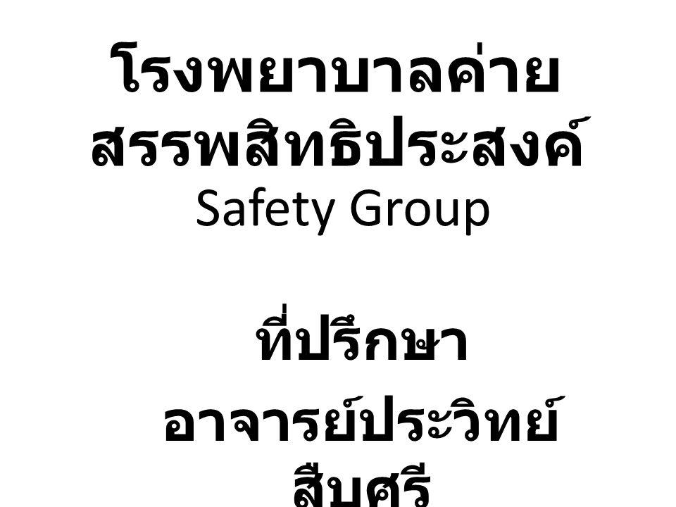 Safety Group ที่ปรึกษา อาจารย์ประวิทย์ สืบศรี โรงพยาบาลค่าย สรรพสิทธิประสงค์