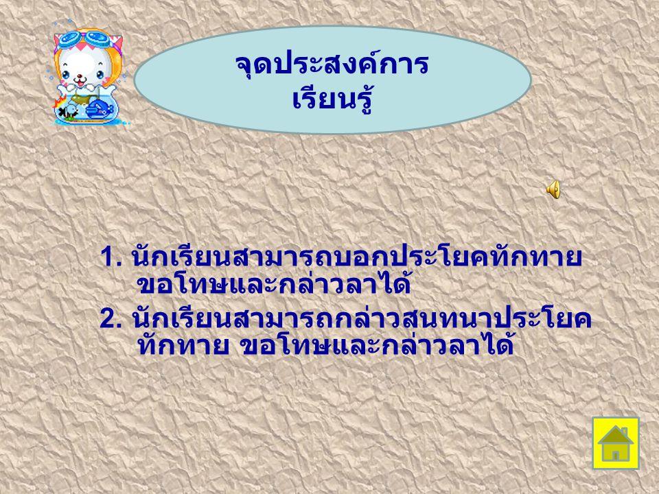 คำแนะนำในการใช้โปรแกรม ความหมายของปุ่มต่างๆใน โปรแกรม 1. ปุ่มย้อนกลับ 2. ปุ่มถัดไป 3. ปุ่มกลับเมนูหลัก 4. ปุ่มออกจากโปรแกรม