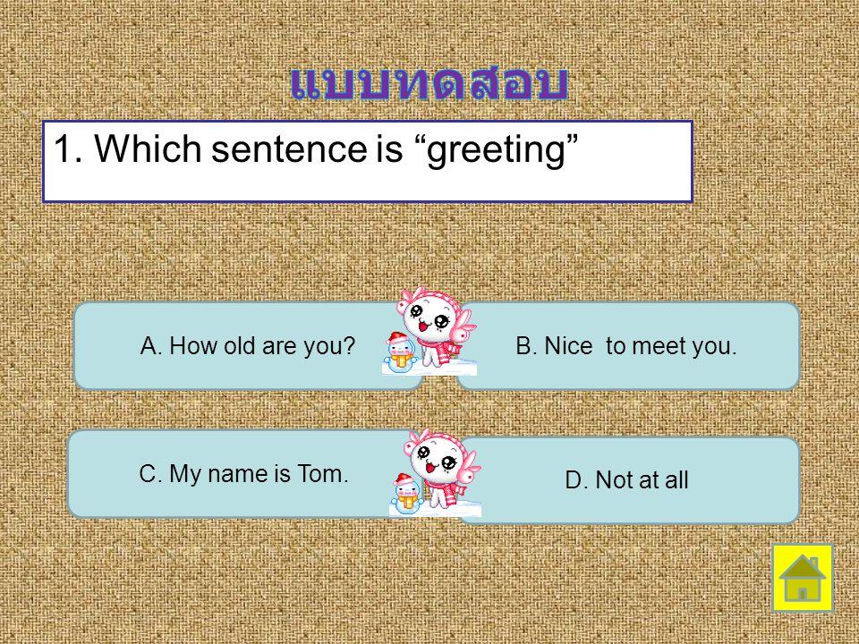 แบบทดสอบหลังเรียน คำชี้แจง แบบทดสอบมีจำนวน 3 ข้อ จงคลิกเลือกคำตอบที่ถูกต้องที่สุด คลิกที่นี่เพื่อเริ่มทำ แบบทดสอบ
