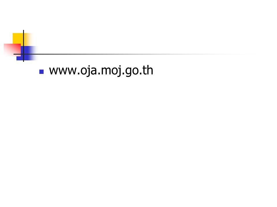 www.oja.moj.go.th