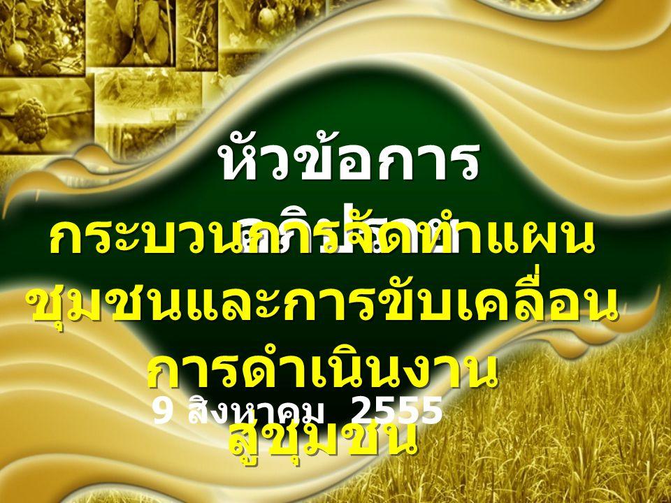 1.การจัดทำแผนเป็น ภารกิจหนึ่งของ ศูนย์ปราชญ์ เพื่อขอรับ การสนับสนุน 2.