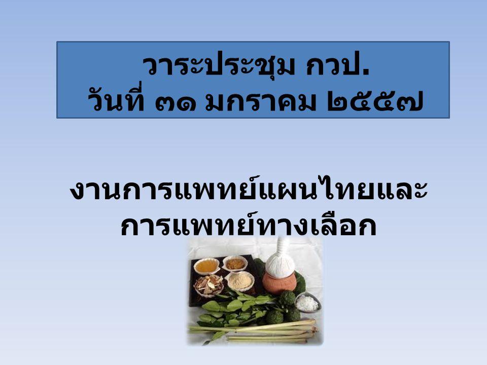 วาระประชุม กวป. วันที่ ๓๑ มกราคม ๒๕๕๗ งานการแพทย์แผนไทยและ การแพทย์ทางเลือก