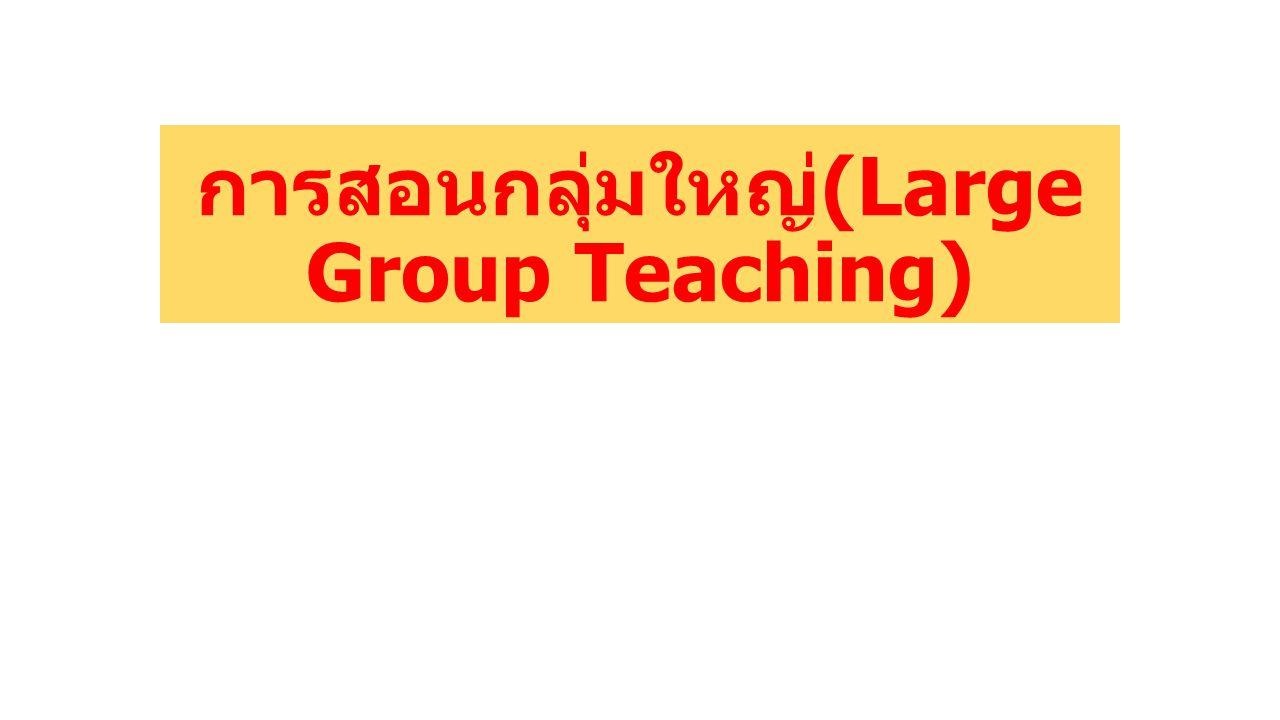 การแบ่งการเรียนการสอนโดยใช้ จำนวนผู้เรียนเป็นเกณฑ์ กลุ่มเล็ก กลุ่มกลาง กลุ่มใหญ่ 30 คนขึ้นไป จำนวนสูงสุดที่เคยสอนกลุ่มใหญ่ = ………..
