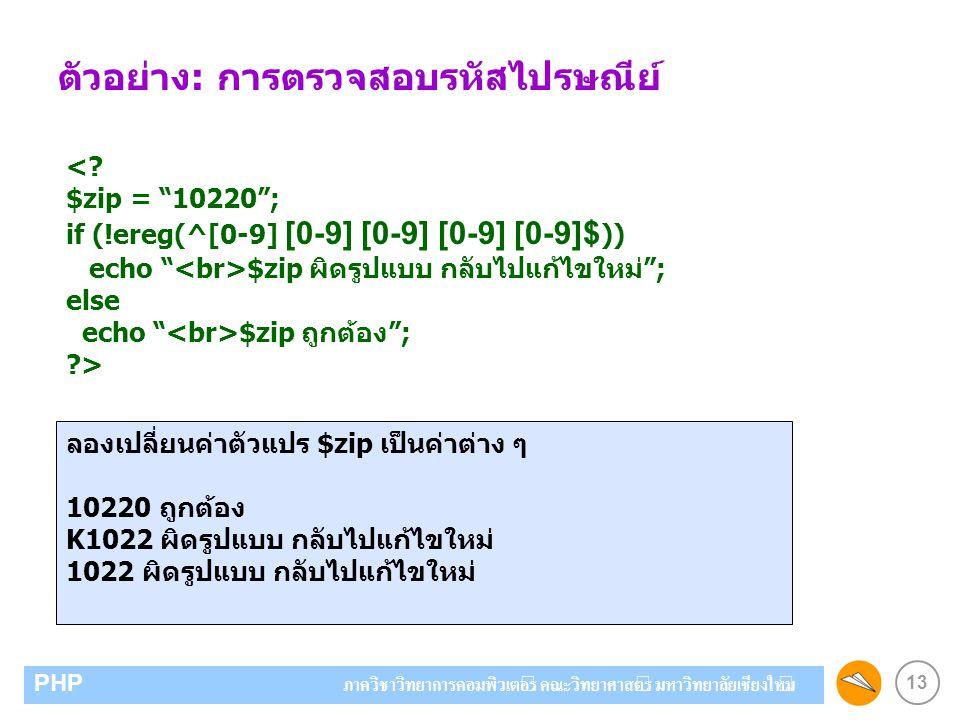 13 PHP ภาควิชาวิทยาการคอมพิวเตอร์ คณะวิทยาศาสตร์ มหาวิทยาลัยเชียงใหม่ ตัวอย่าง: การตรวจสอบรหัสไปรษณีย์ <.