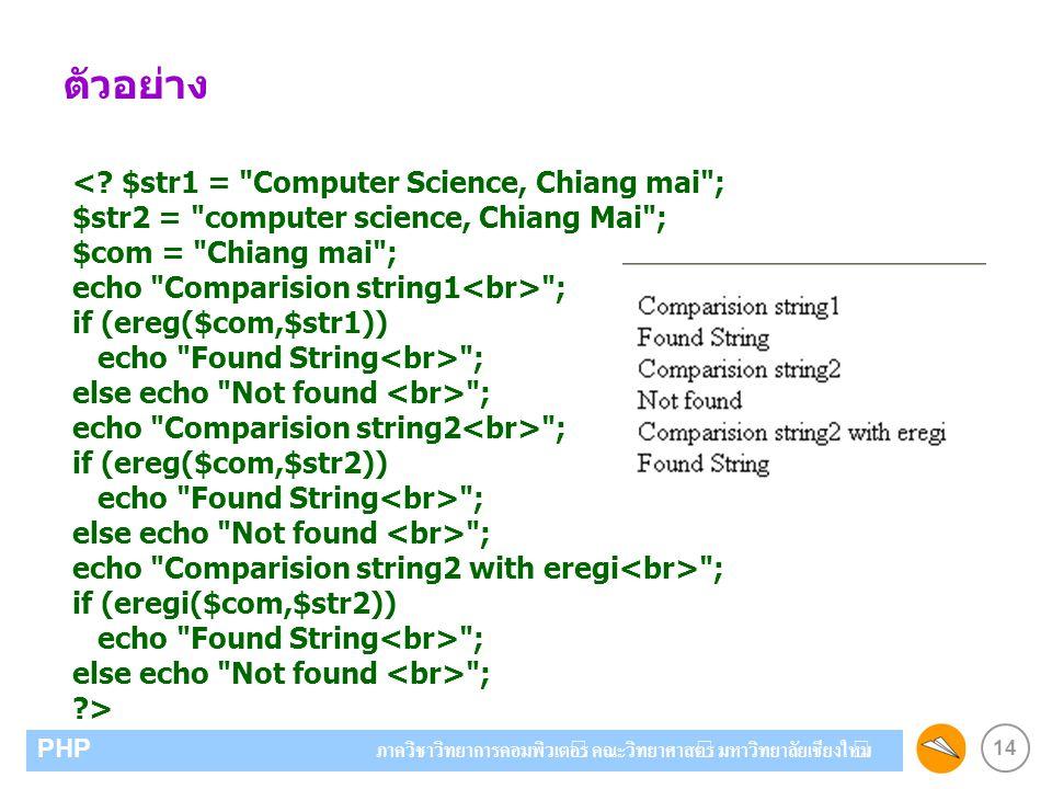 14 PHP ภาควิชาวิทยาการคอมพิวเตอร์ คณะวิทยาศาสตร์ มหาวิทยาลัยเชียงใหม่ ตัวอย่าง <.