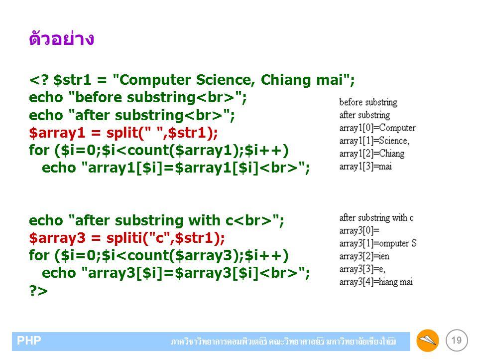 19 PHP ภาควิชาวิทยาการคอมพิวเตอร์ คณะวิทยาศาสตร์ มหาวิทยาลัยเชียงใหม่ ตัวอย่าง <.