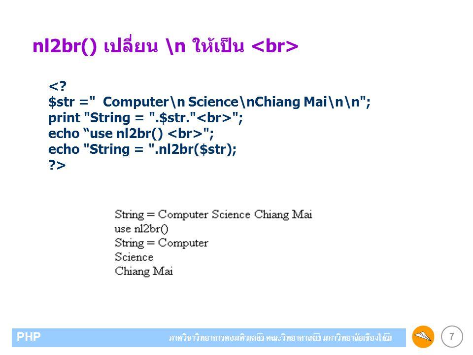7 PHP ภาควิชาวิทยาการคอมพิวเตอร์ คณะวิทยาศาสตร์ มหาวิทยาลัยเชียงใหม่ <.