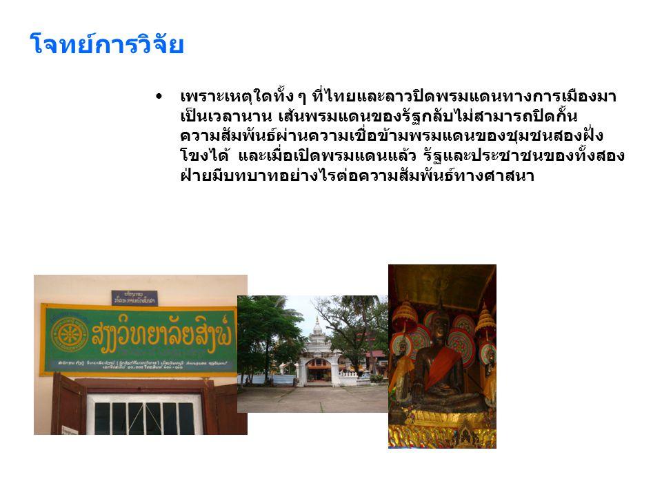 เพราะเหตุใดทั้ง ๆ ที่ไทยและลาวปิดพรมแดนทางการเมืองมา เป็นเวลานาน เส้นพรมแดนของรัฐกลับไม่สามารถปิดกั้น ความสัมพันธ์ผ่านความเชื่อข้ามพรมแดนของชุมชนสองฝั