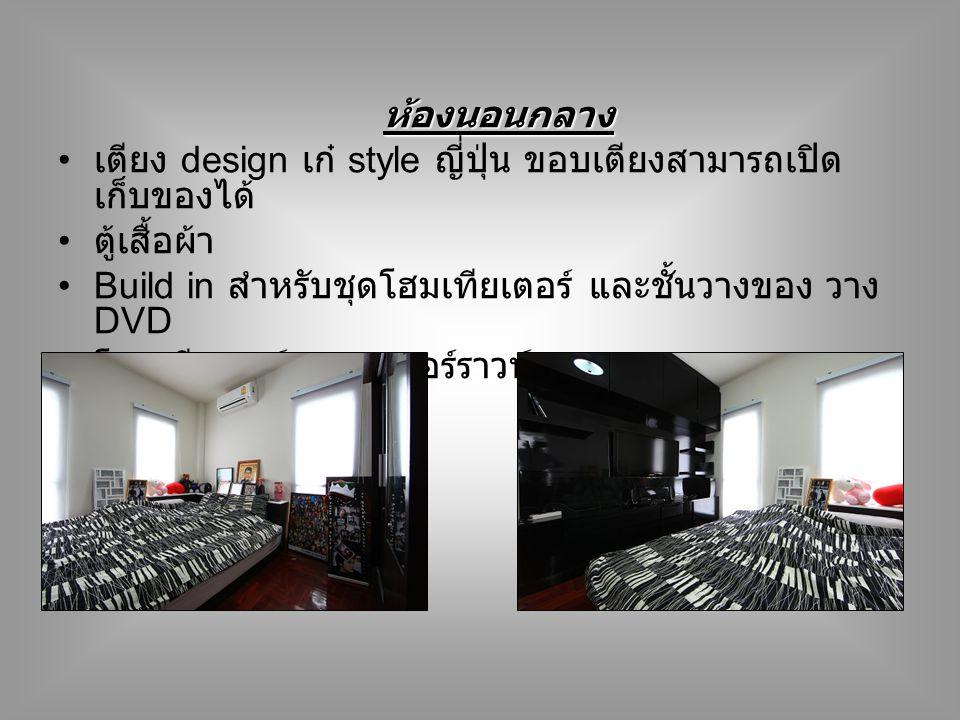 ห้องนอนกลาง เตียง design เก๋ style ญี่ปุ่น ขอบเตียงสามารถเปิด เก็บของได้ ตู้เสื้อผ้า Build in สำหรับชุดโฮมเทียเตอร์ และชั้นวางของ วาง DVD โฮมเทียเตอร์