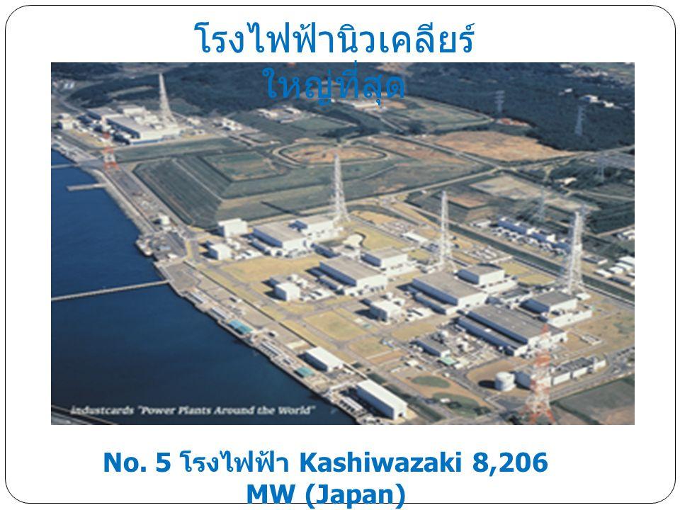 โรงไฟฟ้านิวเคลียร์ ใหญ่ที่สุด No. 5 โรงไฟฟ้า Kashiwazaki 8,206 MW (Japan)