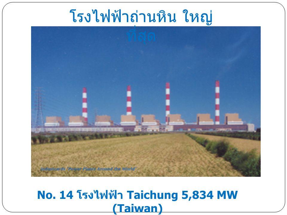 โรงไฟฟ้าถ่านหิน ใหญ่ ที่สุด No. 14 โรงไฟฟ้า Taichung 5,834 MW (Taiwan)