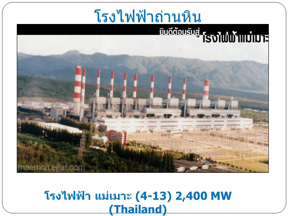 โรงไฟฟ้าถ่านหิน โรงไฟฟ้า แม่เมาะ (4-13) 2,400 MW (Thailand)